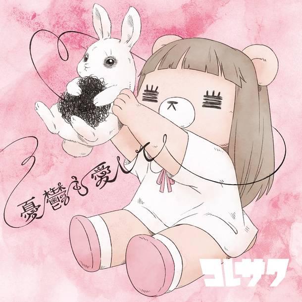 シングル「憂鬱も愛して」【れ子ちゃん盤】(CD+ぬいぐるみ)
