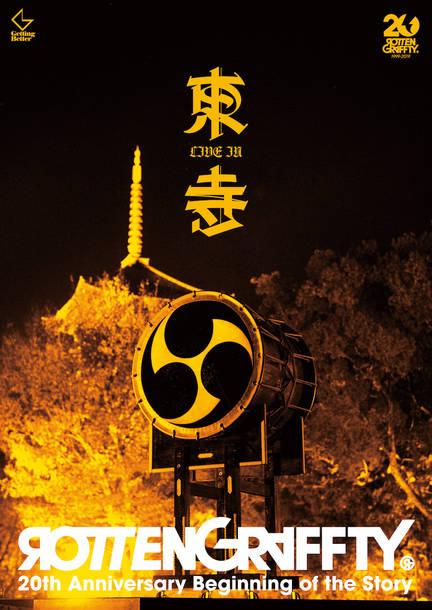 ライブDVD&Blu-ray『ROTTENGRAFFTY LIVE in 東寺』【通常盤】