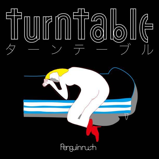 配信シングル「turntable」