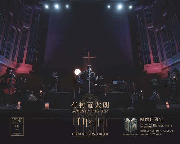 品川教会公演映像作品 『ACOUSTIC LIVE2020 「Op.+」 at CHRIST SHINAGAWA CHURCH』全概要解禁