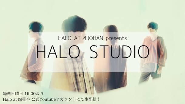 Halo at 四畳半 配信番組『HALO STUDIO』