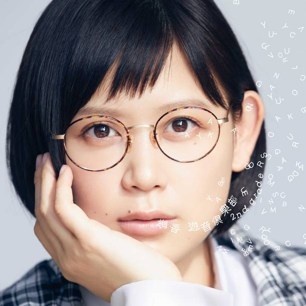 アルバム『遊音倶楽部~2nd grade~』【AL+DVD】(CD+DVD)