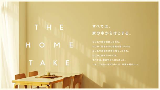『THE HOME TAKE』