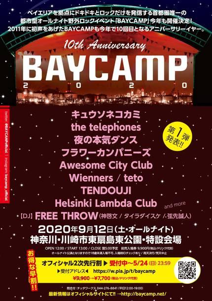 『BAYCAMP2020』第一弾出演アーティスト