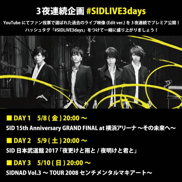3夜連続企画 『#SIDLIVE3days』