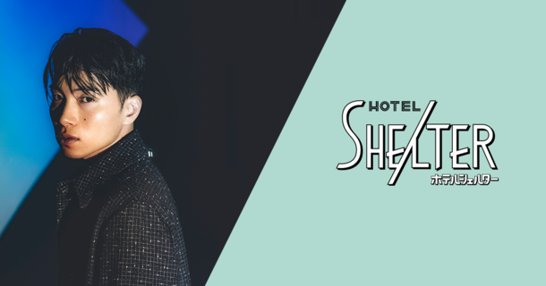 『HOTEL SHE/LTER selected by SIRU』