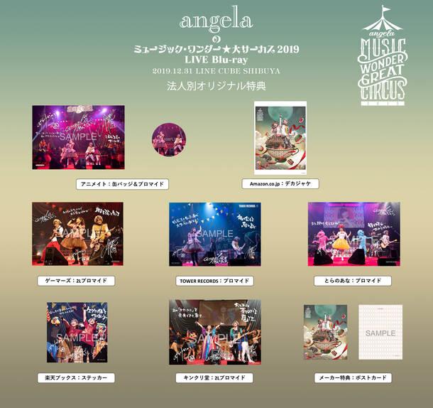 Blu-ray『angelaのミュージック・ワンダー★大サーカス 2019 LIVE Blu-ray』オリジナル特典