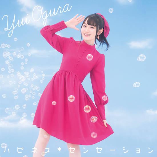 シングル「ハピネス*センセーション」【期間限定盤】(CD+DVD)