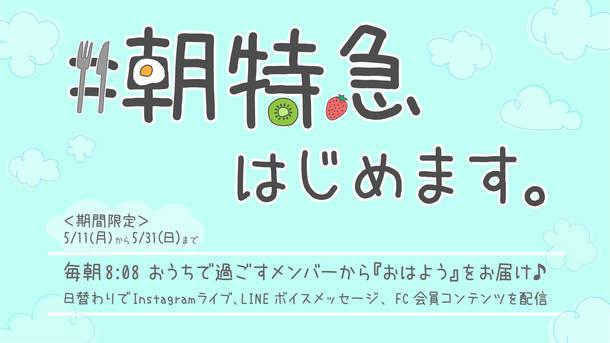 『#朝特急(ちょうとっきゅう)』