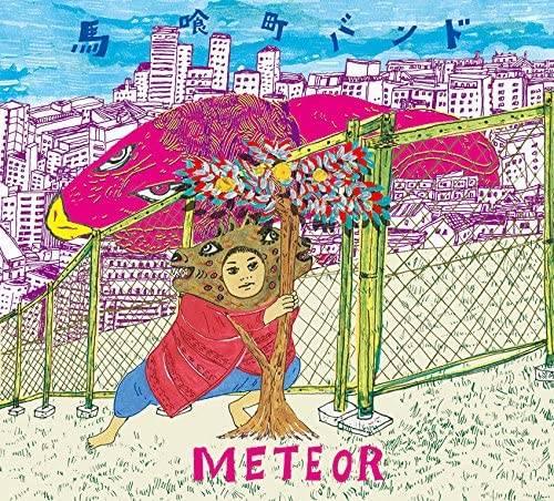 「いってみよう」収録アルバム『メテオ』/馬喰町バンド