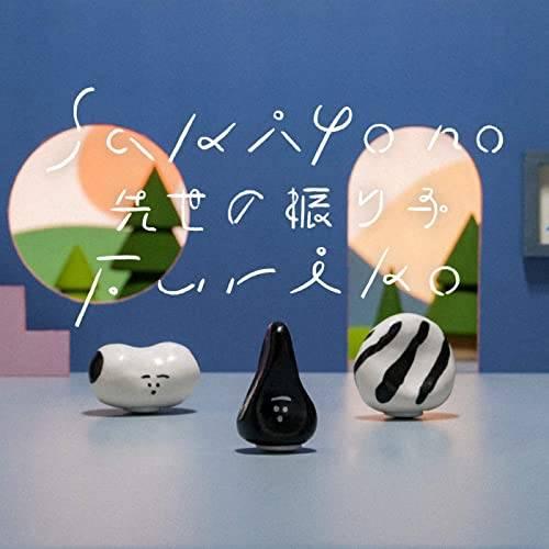 「Sakiyo No Furiko」収録配信シングル「Sakiyo No Furiko」/トクマルシューゴ