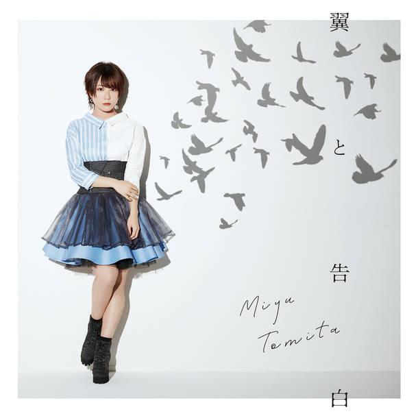 シングル「翼と告白」【CD】