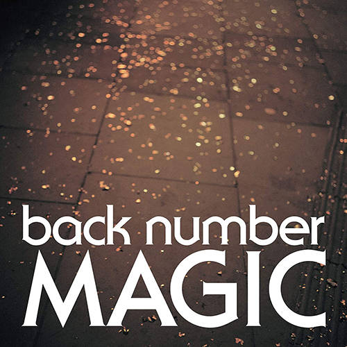 「HAPPY BIRTHDAY」収録アルバム『MAGIC』/back number