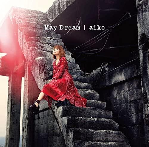 「あたしの向こう」収録アルバム『May Dream』/aiko