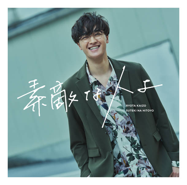 シングル「素敵な人よ」【Type-A】(CD+DVD)