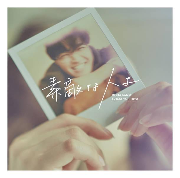 シングル「素敵な人よ」【Type-B】(CD)