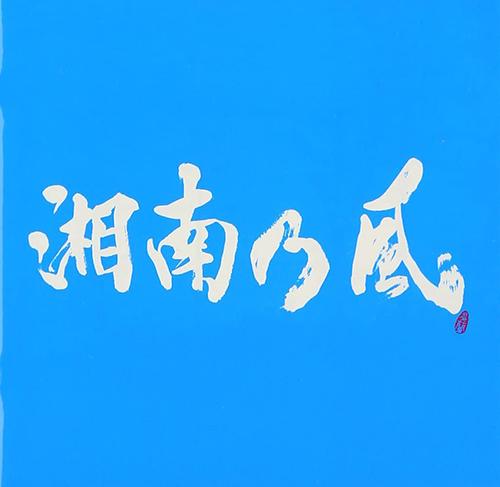 『湘南乃風〜Riders High〜』('06)/湘南乃風