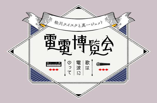 『電電博覧会〜歌は電波にのって〜』