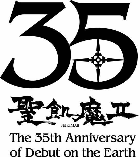35周年ロゴ