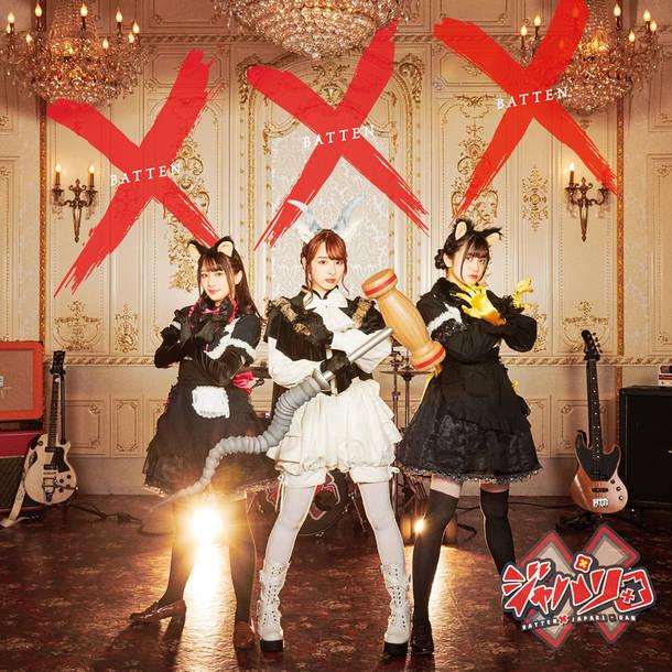 アルバム『×・×・×』【初回限定盤】(CD+DVD)