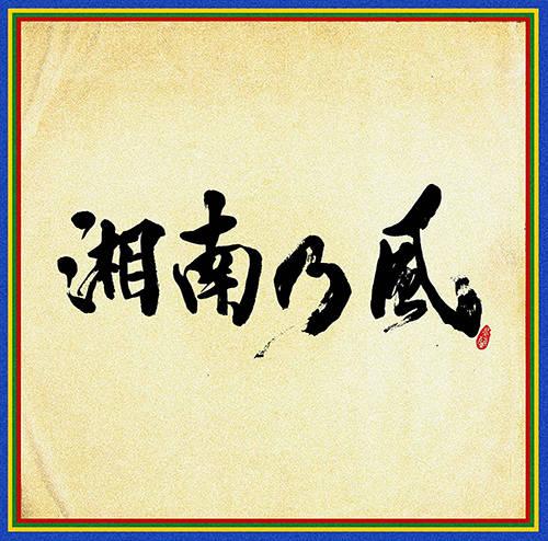 「Summers」収録アルバム『湘南乃風 ~四方戦風~』/湘南乃風