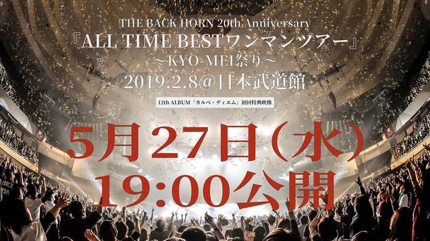 THE BACK HORN 20th Anniversary『ALL TIME BESTワンマンツアー』~KYO-MEI祭り~ (2019.2.8@日本武道館)