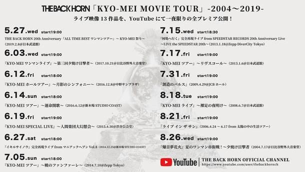 『「KYO-MEI MOVIE TOUR」-2004〜2019-』
