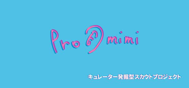 『Promimi』