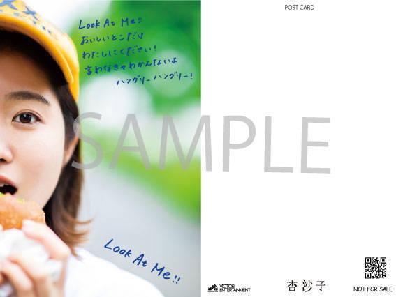 チェーン店別オリジナル特典:Amazon.co.jp 「ポストカードE」