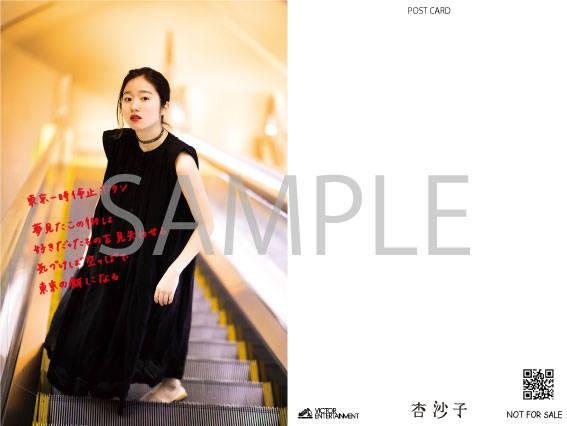 チェーン店別オリジナル特典:HMV 全国各店/HMV&BOOKS online 「ポストカードB」