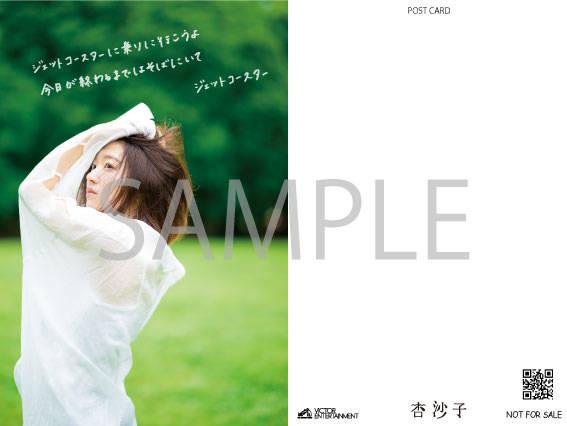 チェーン店別オリジナル特典:楽天ブックス「ポストカードF」