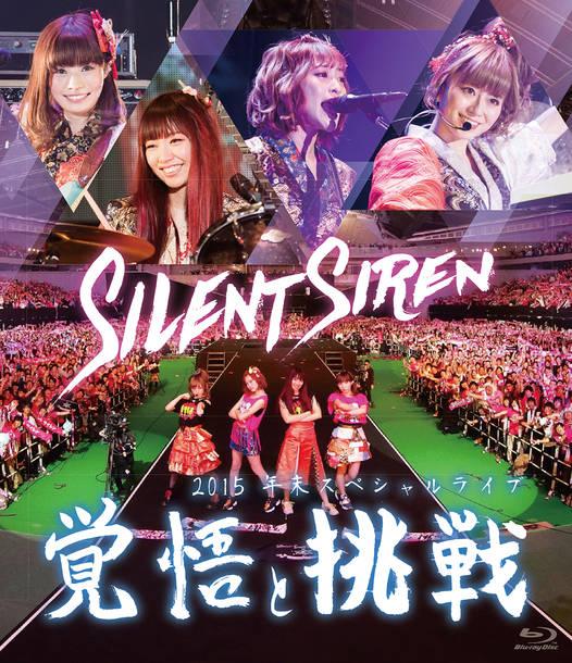 『Silent Siren 2015 年末スペシャルライブ 覚悟と挑戦』