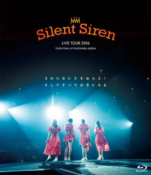 『Silent Siren LIVE TOUR 2016 Sのために Sをねらえ!そしてすべてがSになる@横浜アリーナ』
