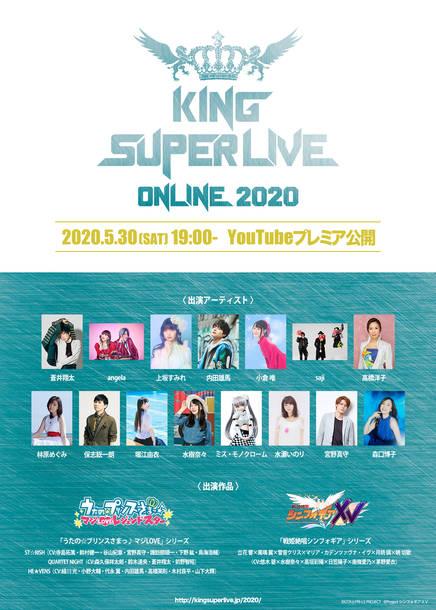 『KING SUPER LIVE ONLINE 2020』