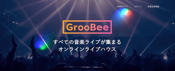 オンラインライブハウス「GrooBee」
