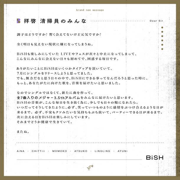 アルバム『LETTERS』告知コメント
