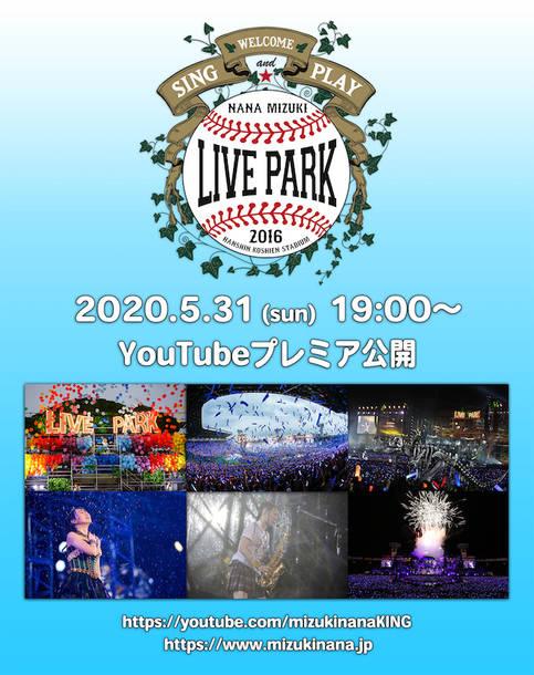 『NANA MIZUKI LIVE PARK』YouTubeプレミア公開