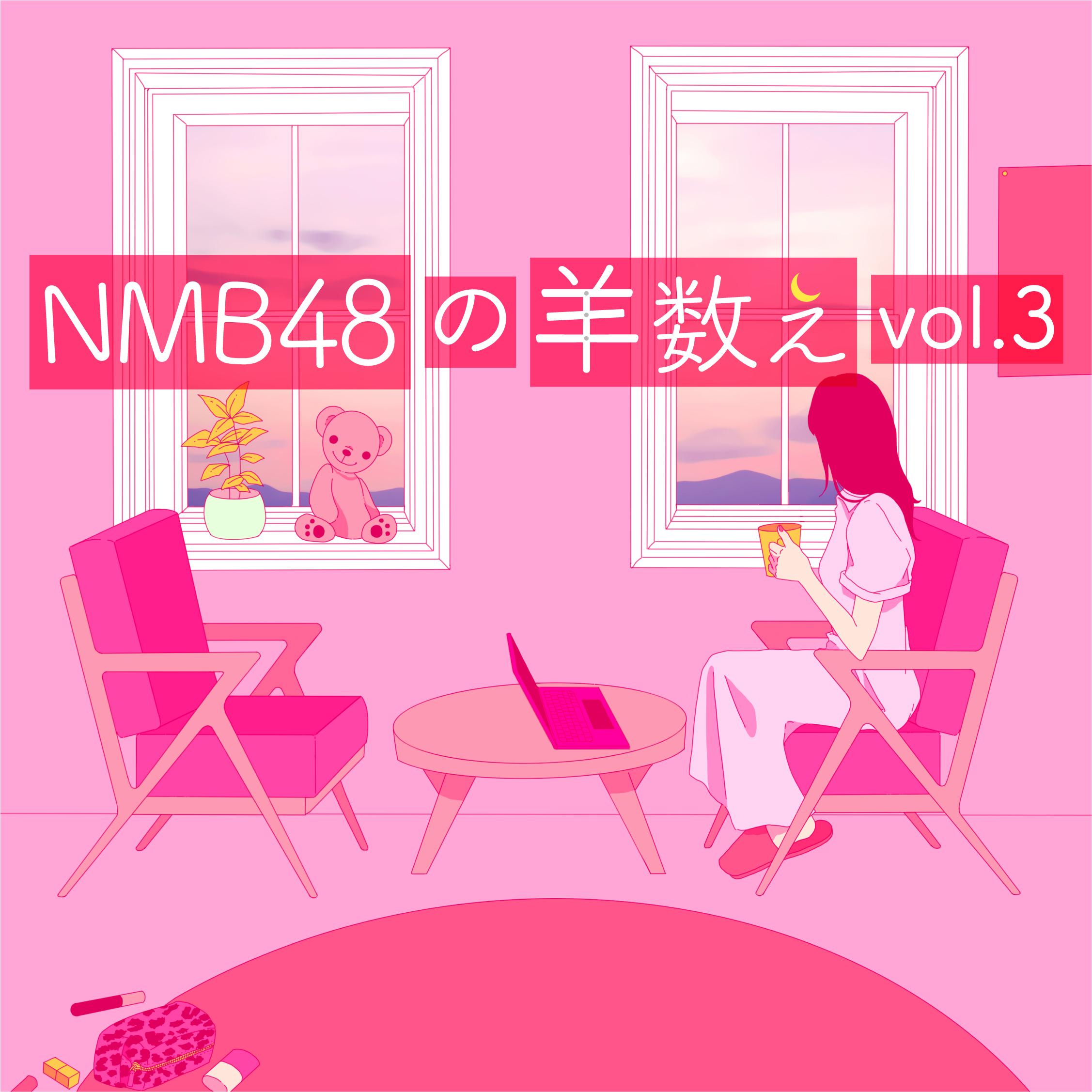 vol.3・・・白間美瑠/原かれん/南羽諒/村瀬紗英