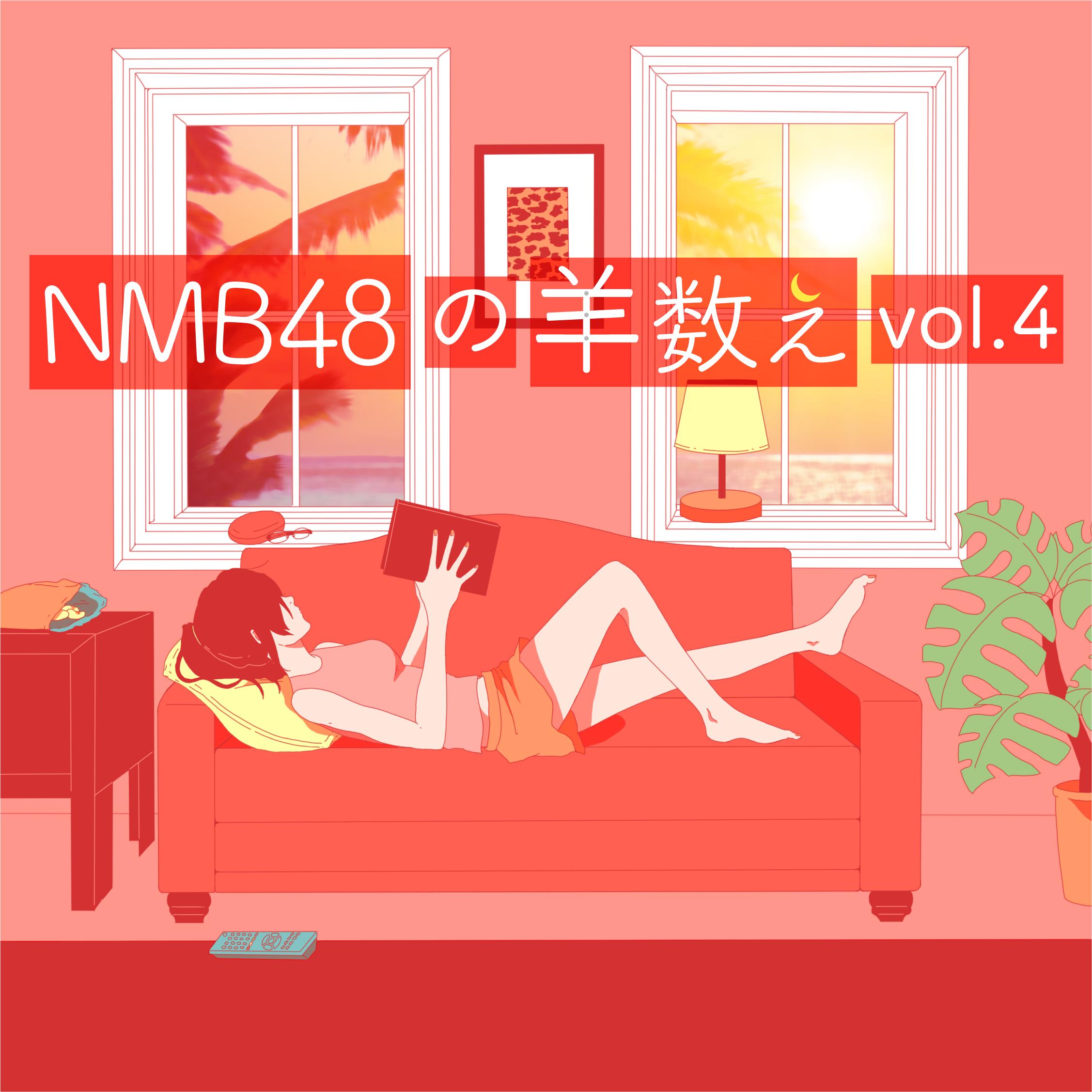 vol.4・・・梅山恋和/安田桃寧/横野すみれ/吉田朱里