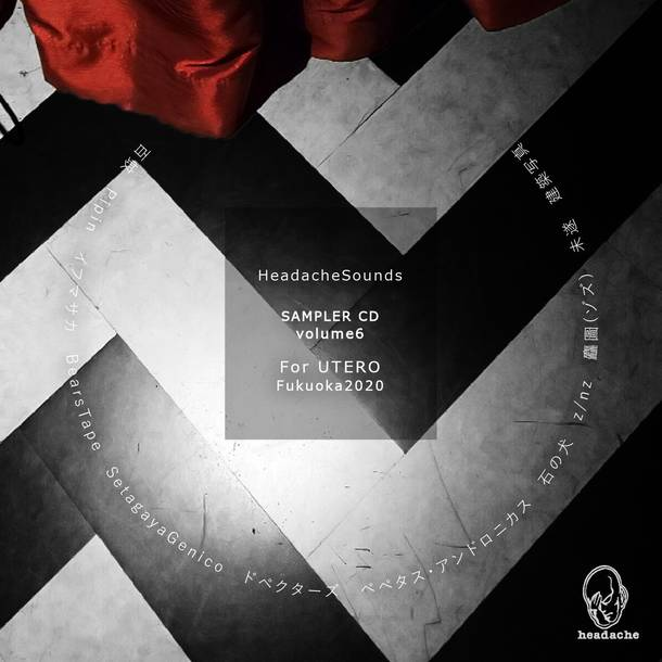 V.A.『HeadacheSounds SAMPLER CD volume6 for UTERO fukuoka2020』