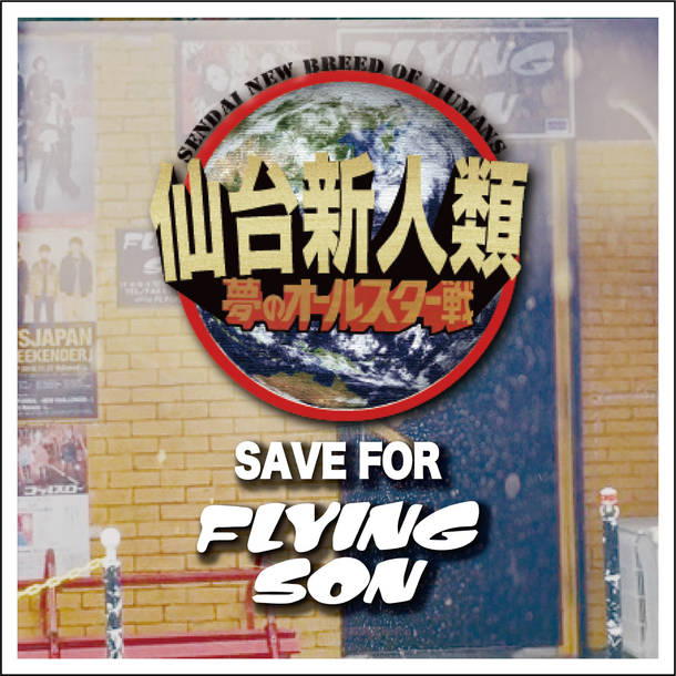 V.A.『仙台新人類 SAVE FOR FLYING SON』