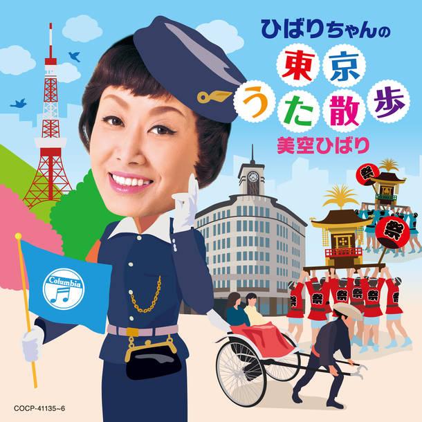 アルバム『ひばりちゃんの東京うた散歩』