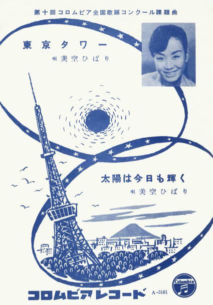 1959年に発売された「東京タワー」