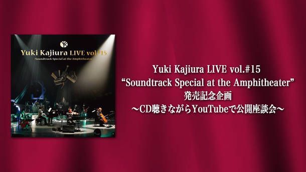 "『Yuki Kajiura LIVE vol.#15 ""Soundtrack Special at the Amphitheater"" 発売記念企画 ~CD聴きながらYouTubeで公開座談会~』"