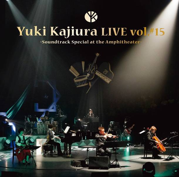 "アルバム『Yuki Kajiura LIVE vol.#15 ""Soundtrack Special at the Amphitheater""』"