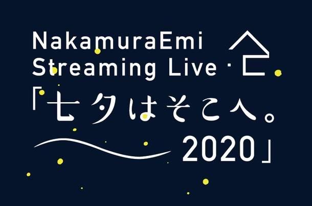 『NakamuraEmi Streaming Live 「七夕はそこへ。2020」』