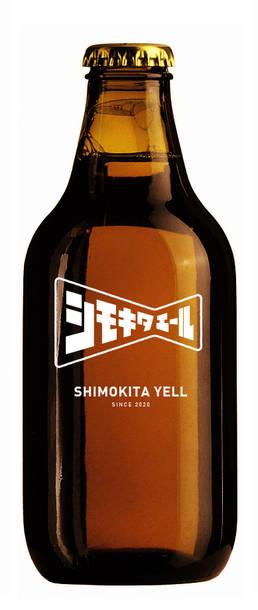『シモキタエール』ロゴ入りビール