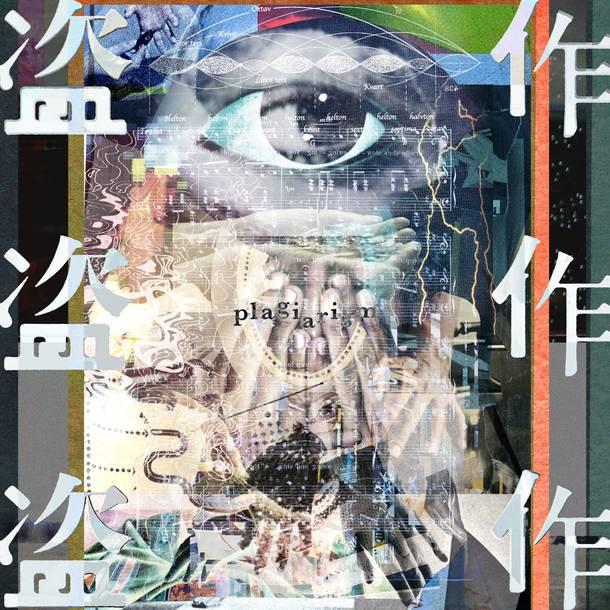アルバム『盗作』【通常盤】(CD)