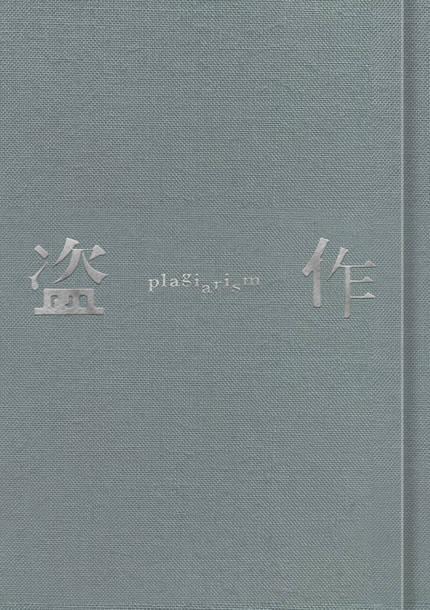アルバム『盗作』【初回生産限定盤】(CD+小説+カセットテープ)