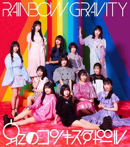 アルバム『レインボウグラビティ』【初回限定盤】(CD+Blu-ray)
